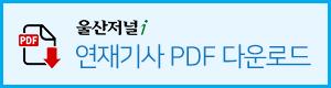 PDF다운로드