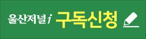 울산저널구독